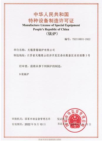 锅炉特种设备制造许可证
