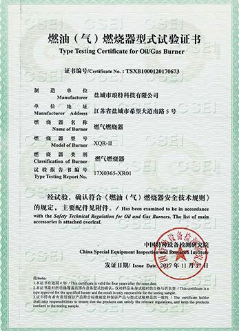 燃油(气)燃烧器型式试验证书